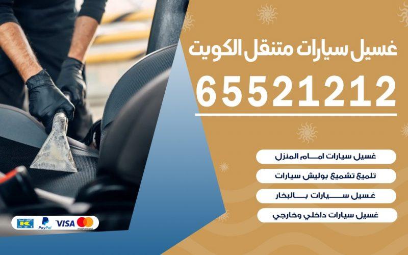 غسيل سيارات بالبخار ام الهيمان 65521212 بولش تلميع تشميع