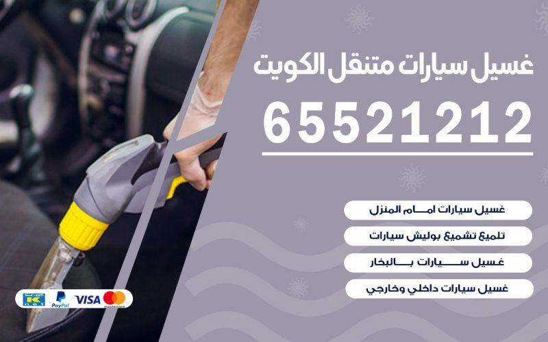 غسيل سيارات بالمنزل العدان 65521212 بولش تلميع تشميع