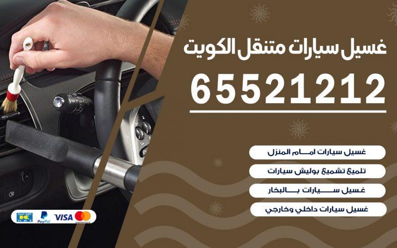 غسيل سيارات بالبخار الصليبيخات 65521212 بولش تلميع تشميع