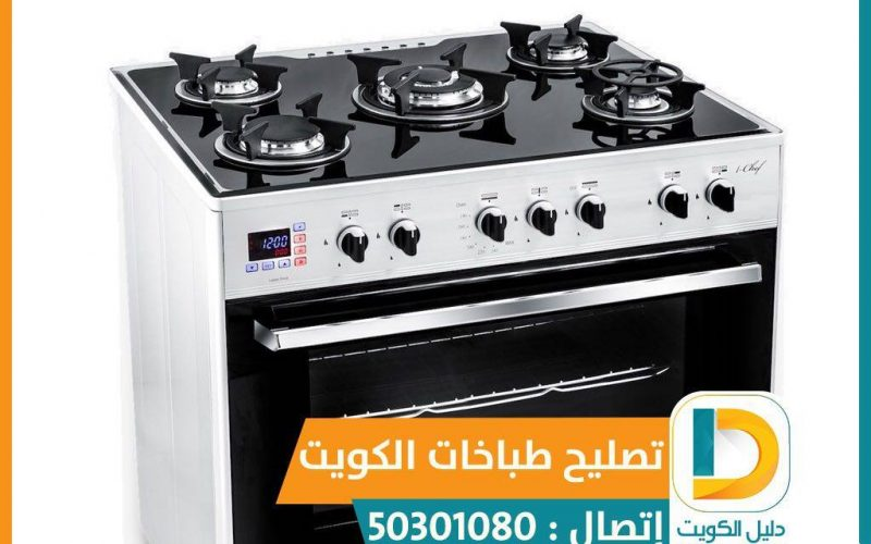 تصليح طباخات وثلاجات الفروانيه 50301080 تصليح افران غاز ثلاجات غسالات
