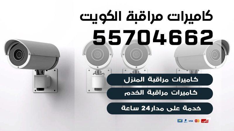 كاميرات مراقبة الكويت | افضل شركات كاميرات مراقبة الكويت