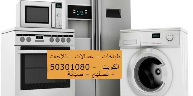 تصليح طباخات فريزرات في الكويت 50301080 تصليح افران غاز ثلاجات غسالات
