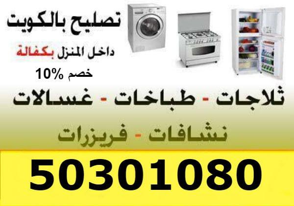 تصليح غسالات اتوماتيك الكويت 50301080 تصليح ثلاجات طباخات نشافات