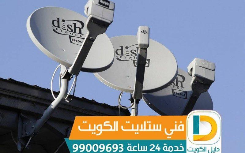 فني ستلايت الكويت - 66005153 تركيب وصيانة ستلايت