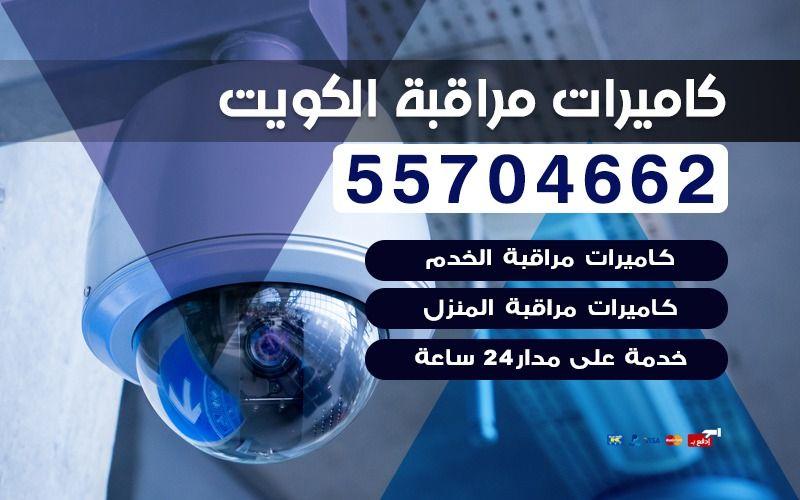 كاميرات مراقبة بالكويت | افضل شركه تركيب كاميرات مراقبه بالكويت