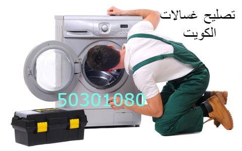 تصليح غسالات كاظمة 50301080 تصليح ثلاجات طباخات وحدات تكييف