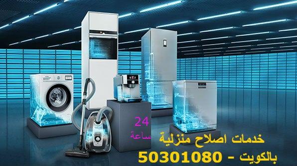 تصليح غسالات الواحة 50301080 تصليح ثلاجات طباخات وحدات تكييف