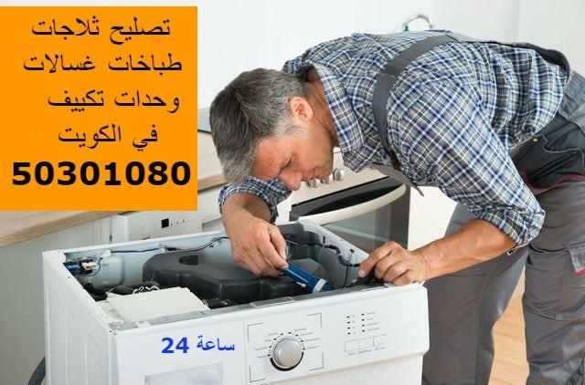 تصليح غسالات اليرموك 50301080 تصليح ثلاجات طباخات وحدات تكييف