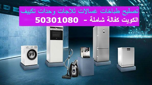 تصليح غسالات الفنيطيس 50301080 تصليح ثلاجات طباخات وحدات تكييف