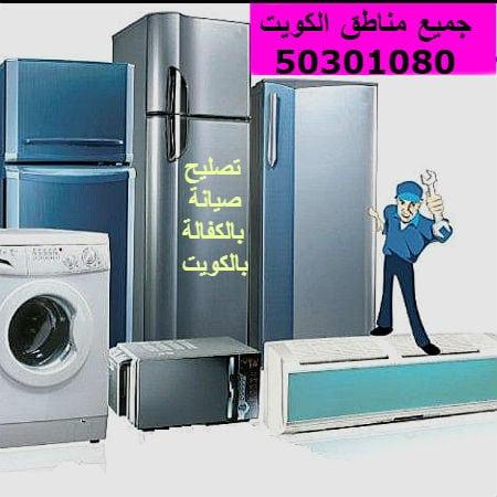 تصليح غسالات المنصورية 50301080 تصليح ثلاجات طباخات وحدات تكييف