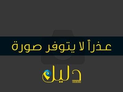 77c59d224 ارقام هواتف شركة اصباغ ودهانات بيارق السلام والعنوان بالكويت