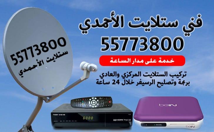 فني ستلايت الأحمدي 55773800