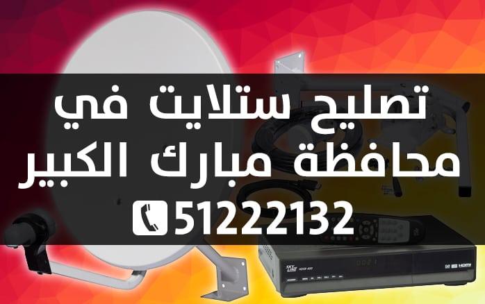 تصليح ستلايت في محافظة مبارك الكبير 51222132