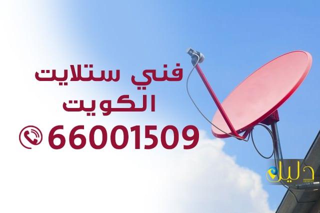 فني تركيب ستلايت الكويت 66001509