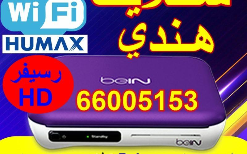 فني ستلايت هندي سلوى 52227330 ستلايت هندي بالكويت
