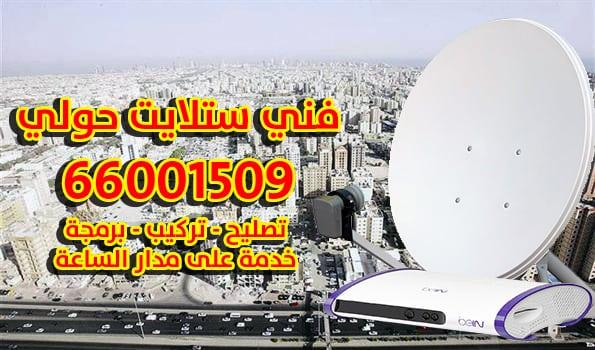 فني ستلايت في محافظة حولي 66001509