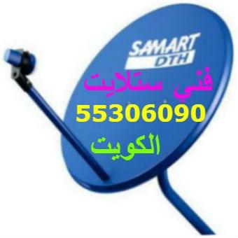 فني ستلايت الكويت 51222132 – خدمات ستلايت 24 ساعة