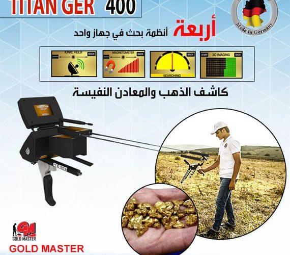 ,تيتان جير 400 ,TITAN GER 400 ,جهاز كشف الذهب