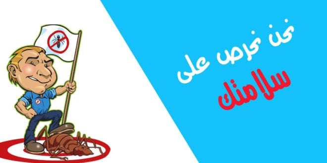 مكافحة حشرات الكويت 50050641 مكافحة البق الصراصير الارضة الفئران
