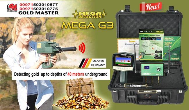 mega g 3 ميجا جى 3