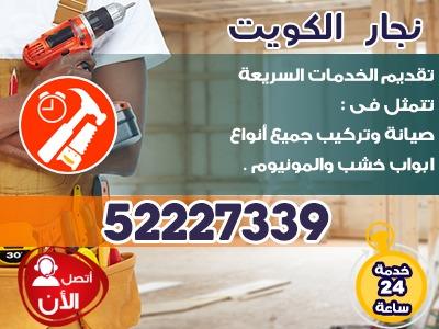 نجار الكويت فتح اقفال