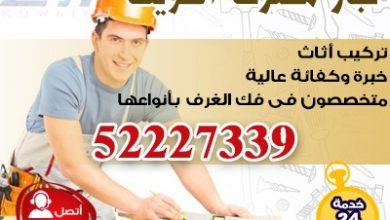 نجار-الكويت-فتح-اقفال-ابواب-بيبان