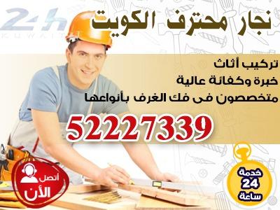 نجار الكويت 52227355 نجار فتح اقفال خدمات النجارة والنجارين بالكويت