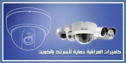 كاميرات مراقبة بالكويت كاميرات مراقبة  51222132 كاميرا مراقبه