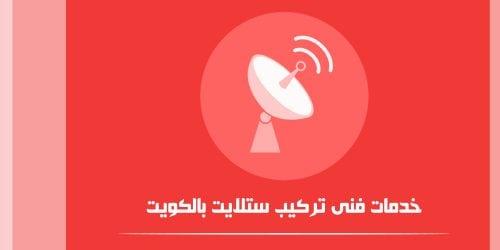 فني ستلايت أفضل فني ستلايت في جميع مناطق الكويت
