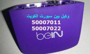 بي ان سبورت الكويت 50007011 وكيل بين سبورت في الكويت