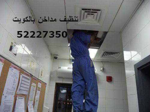 شركة تنظيف مداخن المطابخ في الكويت