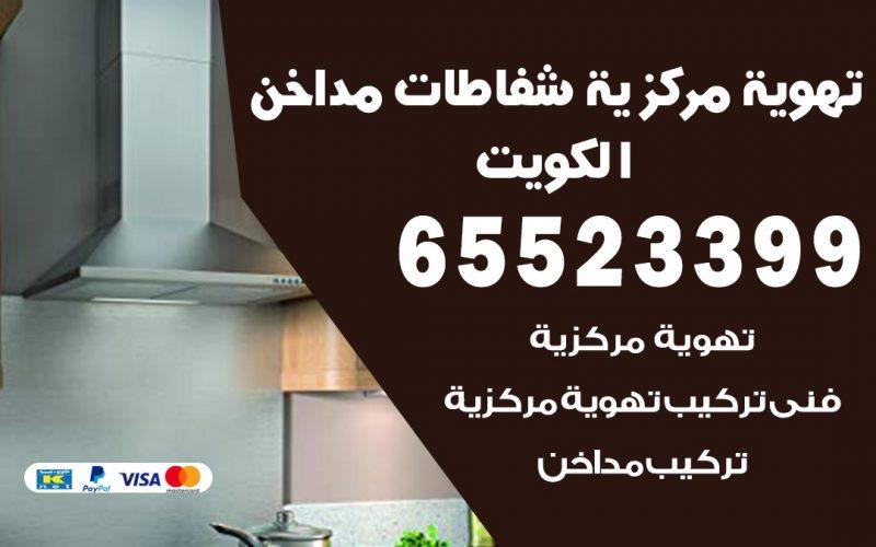 شفاطات مداخن الكويت 65523399 تهوية مركزية مداخن مراوح