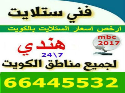 فني ستلايت هندي البر 52227330 ستلايت هندي بالكويت