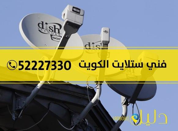 فني ستلايت المنصوريه 98577070 تركيب صيانه برمجه رسيفر ستلايت الكويت