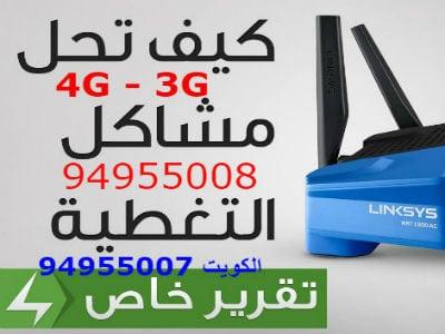 مقوي سيرفس الكويت 50007011 مقوي سيرفس 4G