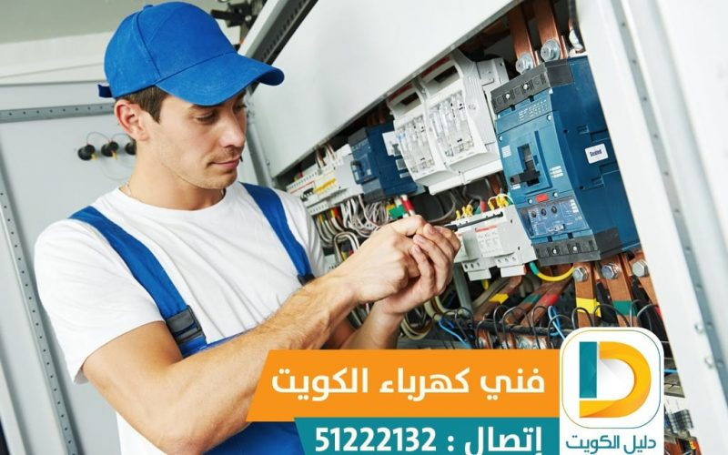 فني كهربائي الكويت   52227334   فني كهربائي منازل – كهربائي الكويت