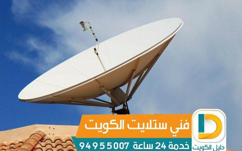 فني ستلايت فهد الاحمد 98577070 تركيب صيانه برمجه رسيفر ستلايت الكويت