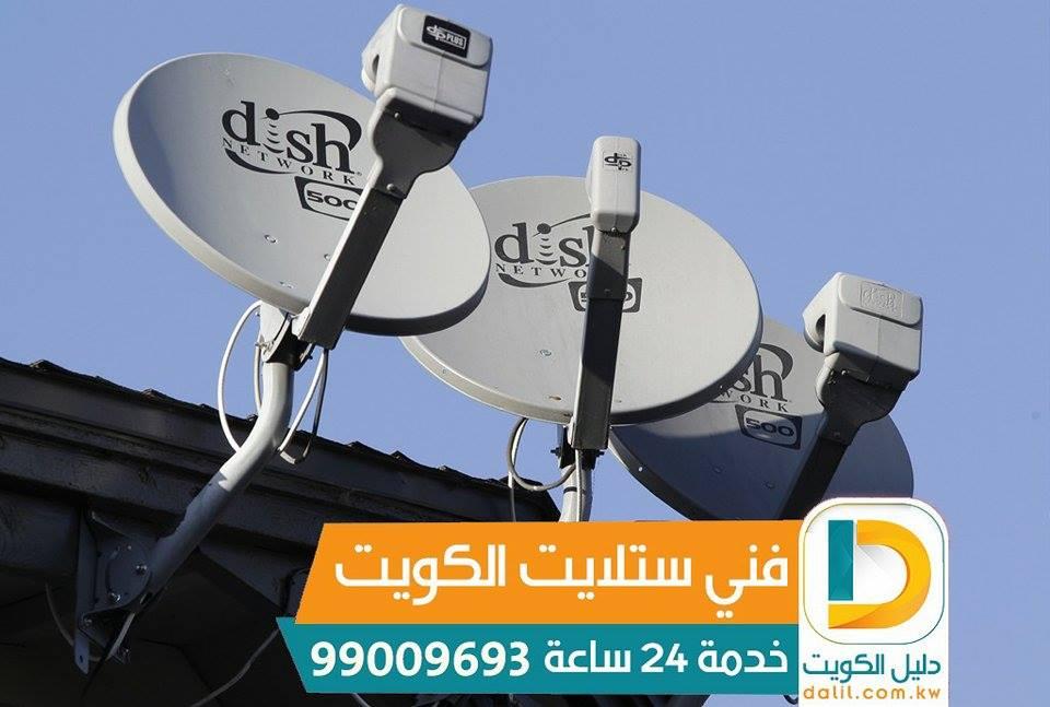 رقم مصلح ستلايت فى الكويت52227330