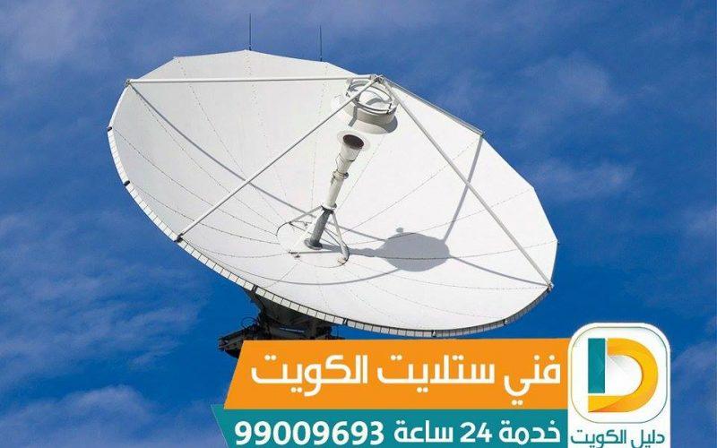 فني ستلايت الوفرة 98577070 تركيب صيانه برمجه رسيفر ستلايت الكويت