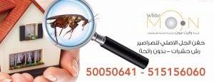 هل تبحث عن شركة مكافحة حشرات ؟ 50050641 مكافحة البق الصراصير الارضة الفئران