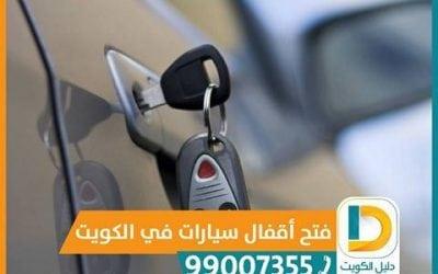 فتح سيارات الكويت | 99007355 | فتح ابواب سيارات – فتح اقفال