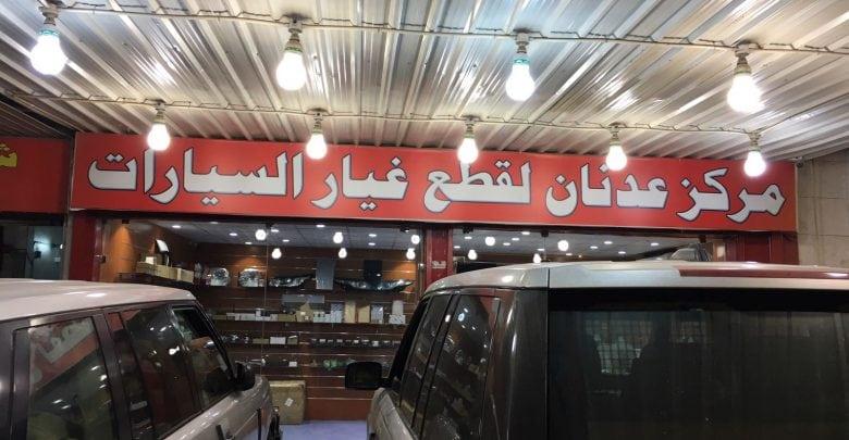 كراج تصليح رنج روفر الكويت