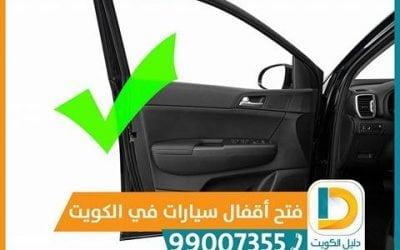 مفاتيح سيارات الكويت