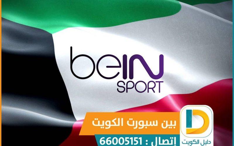 بي ان سبورت الاندلس الكويت 51222132 bein sports تجديد اشتراك بين سبورت