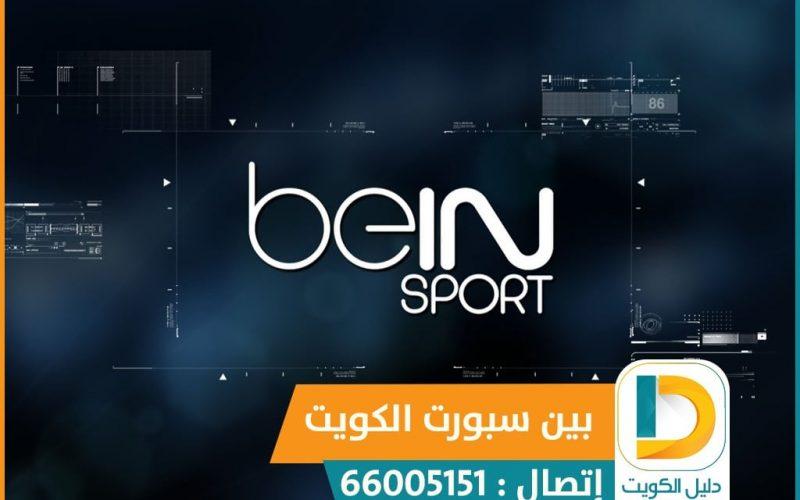 بي ان سبورت كيفان الكويت 51222132 bein sport تجديد اشتراك بين سبورت