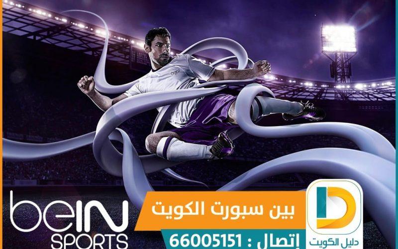 بي ان سبورت مبارك الكبير الكويت 51222132 bein sport تجديد اشتراك بين سبورت