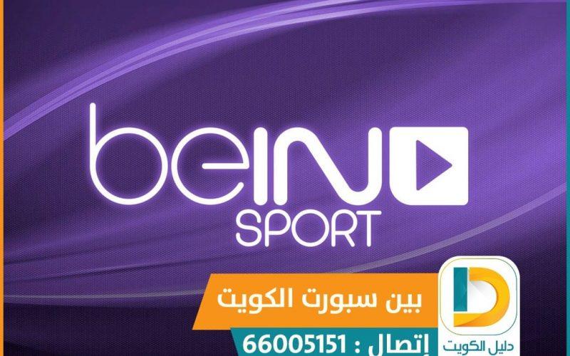 بي ان سبورت السالمية الكويت 51222132 Bein Sports تجديد اشتراك بين سبورت