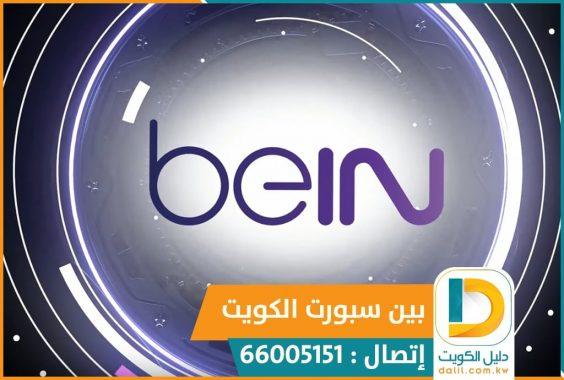 تجديد اشتراك بي ان سبورت الكويت 51222132 beib sports بين سبورت