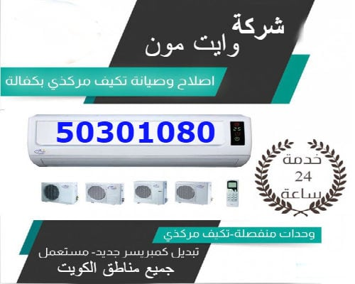 فني تكييف مركزي الكويت 50301080 فني تكييف الكويت صيانة تكييف بالكويت