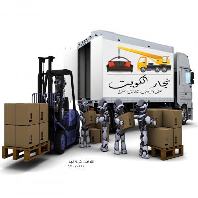 شركة نجار الكويت لنقل و تركيب الأثاث بالكويت